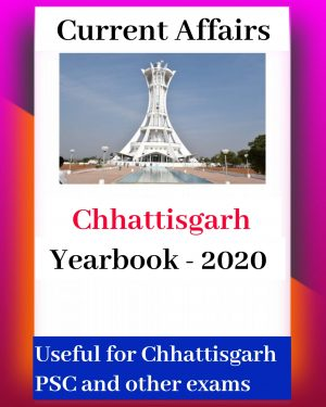 CGPSC Chhattisgarh Yearbook 2020