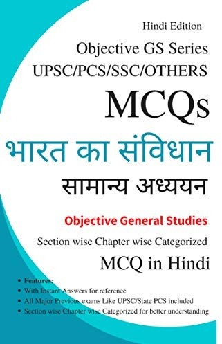 1000+ Topic Wise Questions of Polity, Constitution and Governance of IndiaPDFdownloadin Hindi