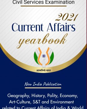 India 2021: Current Affairs Yearly For UPSC PSC