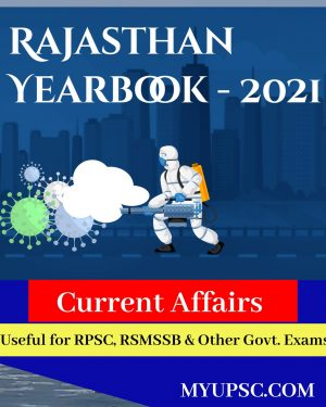 Rajasthan Current Affairs Yearbook 2021