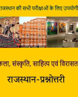 Art-and-Culture-of-Rajasthan-MCQs-in-Hindi-pdf-download