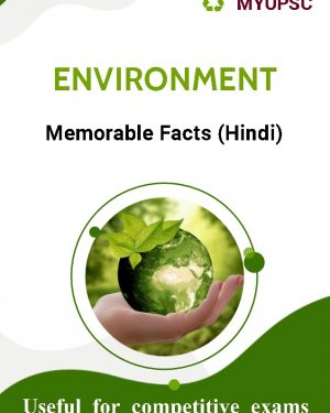 Environment Memorable Facts in Hindi for Competitive Exams
