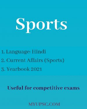 Sports-Current-Affairs-Yearbook-2021